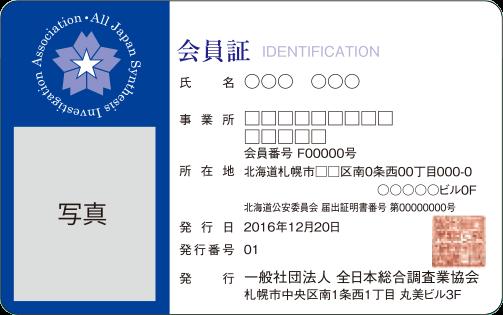 会員証カード