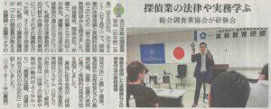 北海道新聞に掲載された記事のキャプチャ
