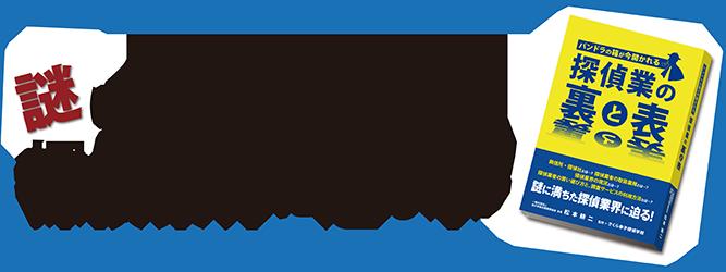書籍【探偵業の裏と表】