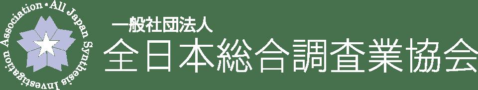 一般社団法人全日本総合調査業協会