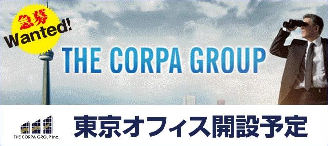 東京オフィス開設予定【コーパ探偵事務所】